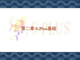 第二章  S-Plus 基础