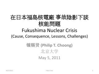 ????????  ?? ???????? Fukushima Nuclear Crisis (Cause, Consequence, Lessons, Challenges)