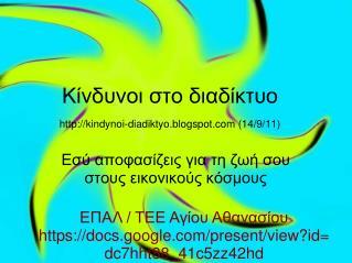 Κίνδυνοι στο διαδίκτυο  kindynoi-diadiktyo.blogspot (14/9/11)