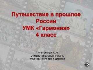 Путешествие в прошлое России УМК «Гармония» 4 класс