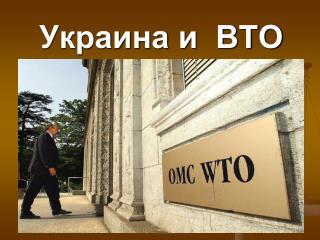 Украина и  ВТО