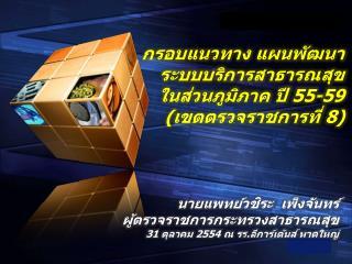 กรอบแนวทาง แผนพัฒนา ระบบบริการสาธารณสุข ในส่วนภูมิภาค ปี  55-59 (เขตตรวจราชการที่  8 )