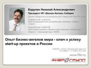 634028, г.Томск, Московский тракт 53 Тел. / факс: +7 (3822) 421-336 fibr.ru