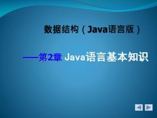 数据结构( Java 语言版)
