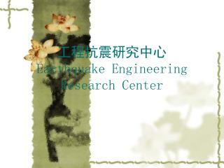 工程抗震研究中心 Earthquake Engineering Research Center