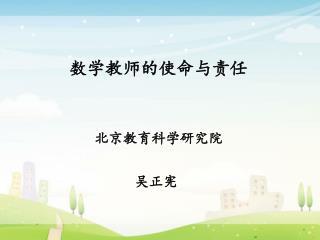 数学教师的使命与责任 北京教育科学研究院 吴正宪