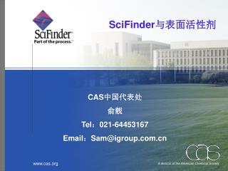SciFinder 与表面活性剂