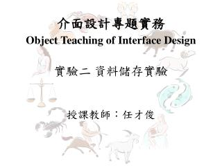???????? Object Teaching of Interface Design ??? ??????