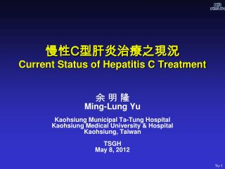 慢性 C 型肝炎治療之現況 Current Status of Hepatitis C Treatment