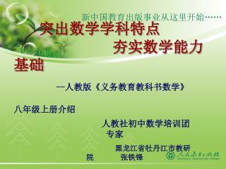 新中国教育出版事业从这里开始 ……