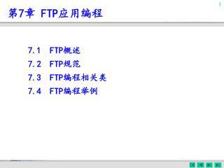 第 7 章  FTP 应用编程