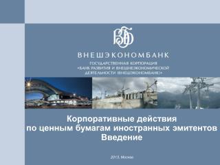 Корпоративные действия по ценным бумагам иностранных эмитентов Введение