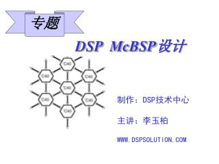 DSP  McBSP 设计