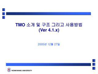 TMO  소개 및 구조 그리고 사용방법 (Ver 4.1.x)