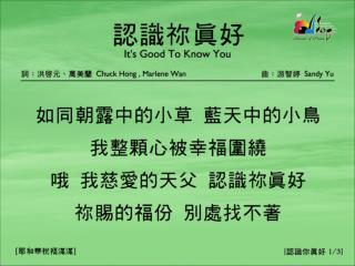 認識你真好  (1/3) [It ' s Good To Know You]