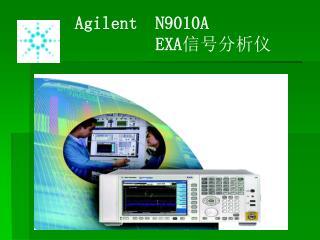 Agilent  N9010A           EXA 信号分析仪