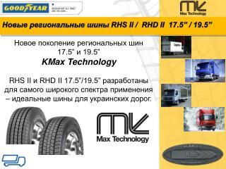 """Новые региональные шины  RHS II /  RHD II  17.5"""" / 19.5"""""""