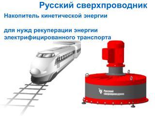 Накопитель кинетической энергии  для нужд рекуперации энергии электрифицированного транспорта