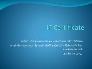 IT Certificate