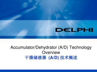 Accumulator/Dehydrator (A/D) Technology  Overview 干燥储液器  (A/D)  技术概述