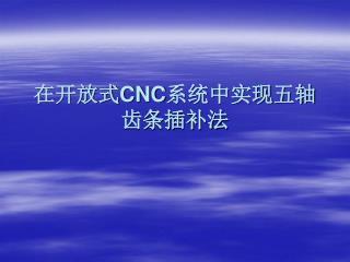 在开放式 CNC 系统中实现五轴齿条插补法