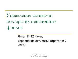 Управление активами болгарских пенсионных фондов