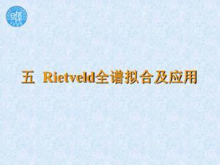 五   Rietveld 全谱拟合及应用