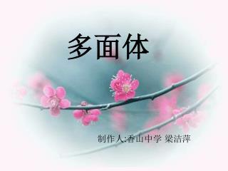 制作人 : 香山中学 梁洁萍