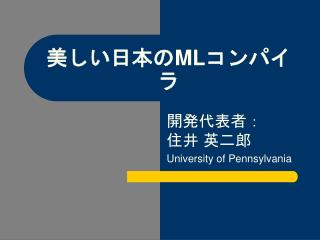 美しい日本の ML コンパイラ