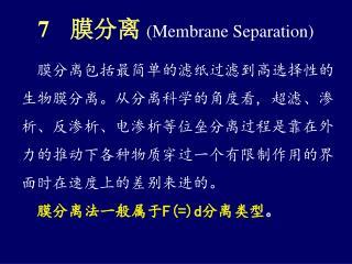 膜分离 (Membrane Separation)