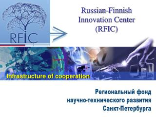 Russian-Finnish  Innovation Center (RFIC)