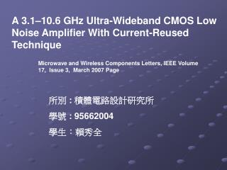A 3.1–10.6 GHz Ultra-Wideband CMOS Low Noise Amplifier With Current-Reused Technique