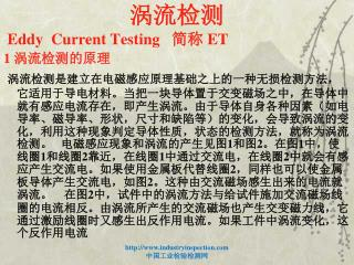 涡流检测 Eddy  Current Testing    简称  ET 1 涡流检测的原理