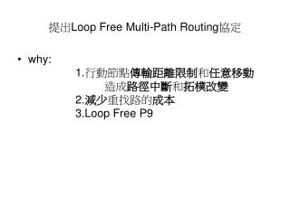 提出 Loop Free Multi-Path Routing 協定