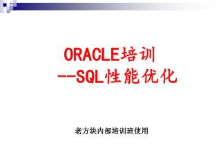ORACLE ?? --SQL ????