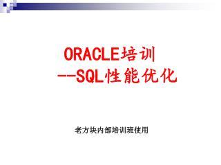 ORACLE 培训 --SQL 性能优化