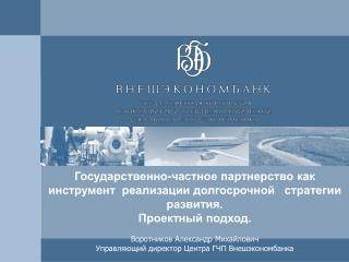 КОНЦЕПЦИЯ ДОЛГОСРОЧНОГО  СОЦИАЛЬНО – ЭКОНОМИЧЕСКОГО РАЗВИТИЯ РОССИЙСКОЙ ФЕДЕРАЦИИ