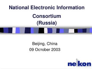 National Electronic Information Consortium (Russia)
