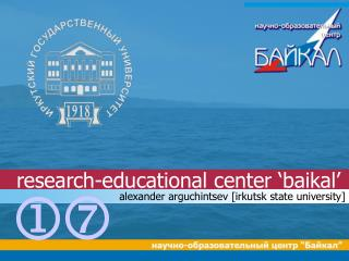 research-educational center �baikal�