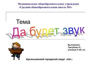 Муниципальное общеобразовательное учреждение  «Средняя общеобразовательная школа №5»