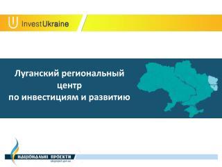 Луганский региональный центр по  инвестициям и развитию