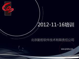 2012-11-16 培训