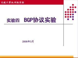 实验四   BGP 协议实验