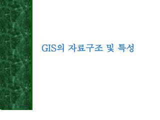 GIS 의 자료구조 및 특성