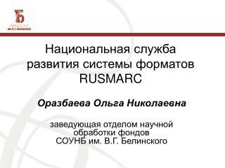 Национальная служба развития системы форматов RUSMARC