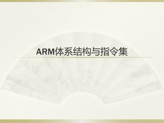 ARM 体系结构与指令集