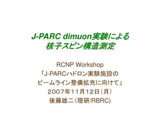 J-PARC dimuon ????? ?????????