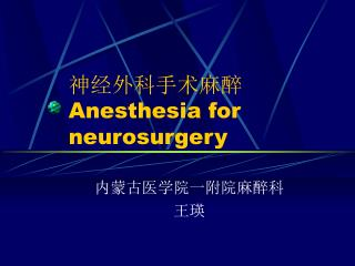 神经外科手术麻醉 Anesthesia for neurosurgery