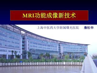 MRI 功能成像新技术