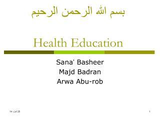 بسم الله الرحمن الرحيم Health Education